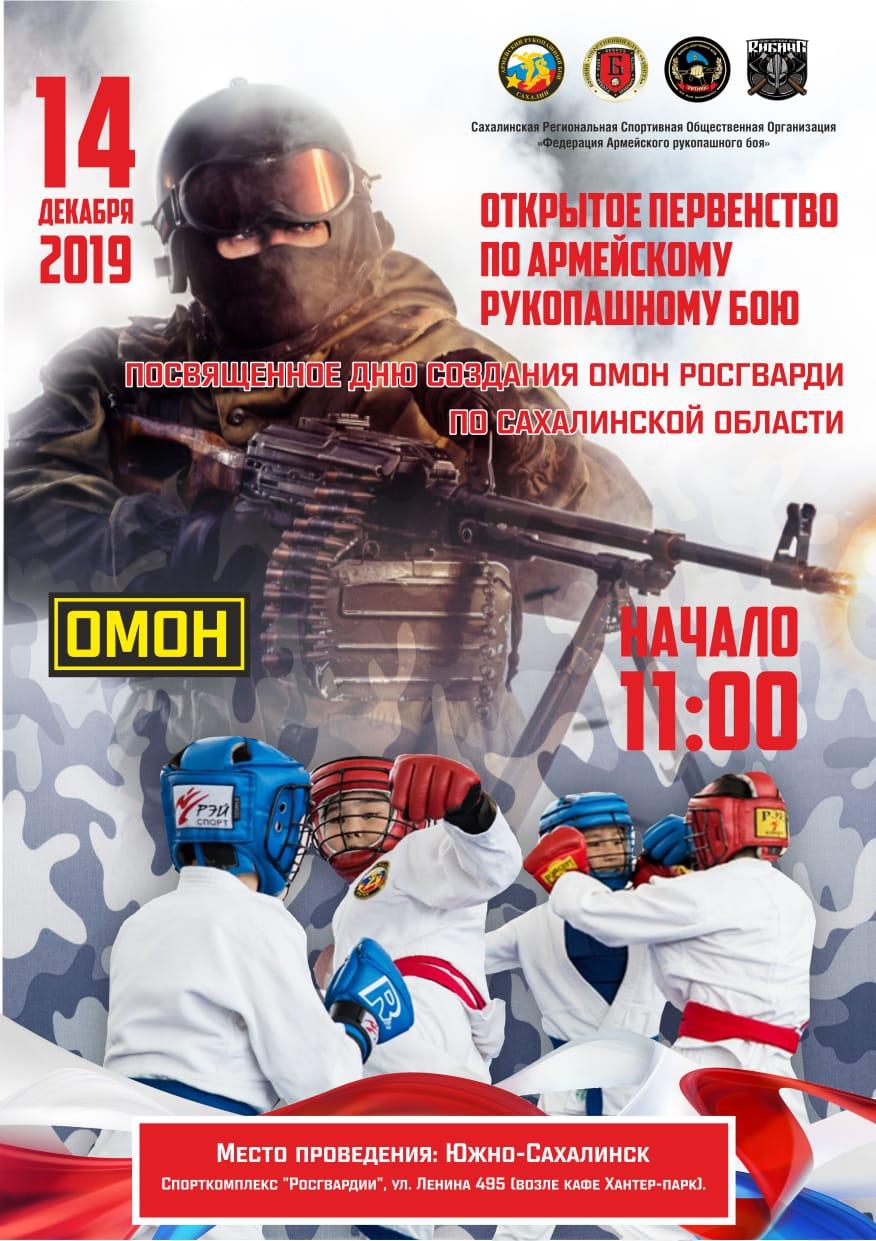 Открытое первенство по АРБ, посвященное 26-й годовщине со дня образования ОМОН Росгвардии Сахалинской области